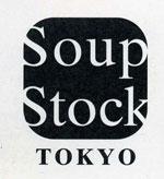 soup-stock-tokyoアトレ四谷