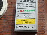 20060330_kanban.jpg