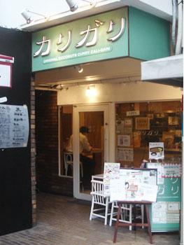 渋谷カリガリ